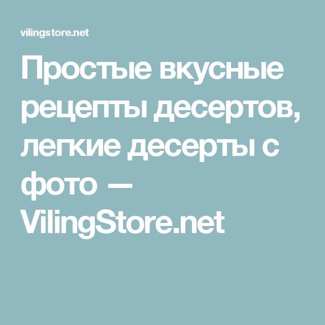 Простые вкусные рецепты десертов, легкие десерты с фото — VilingStore.net