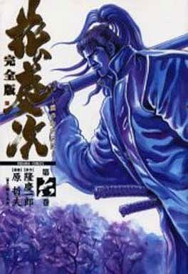 花の慶次 完全版 6  原哲夫 隆慶一郎 麻生未央 徳間書店