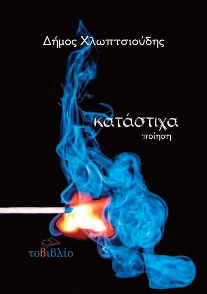 Ο Κώστας Θερμογιάννης γράφει για την ποιητική συλλογή 'Κατάστιχα' του Δήμου Χλωπτσιούδη