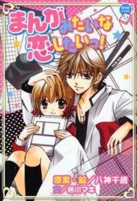 Zoku Manga Mitaina Koi Shitai! Manga english, Zoku Manga Mitaina Koi Shitai! 6 - Read naruto manga in Nine Manga