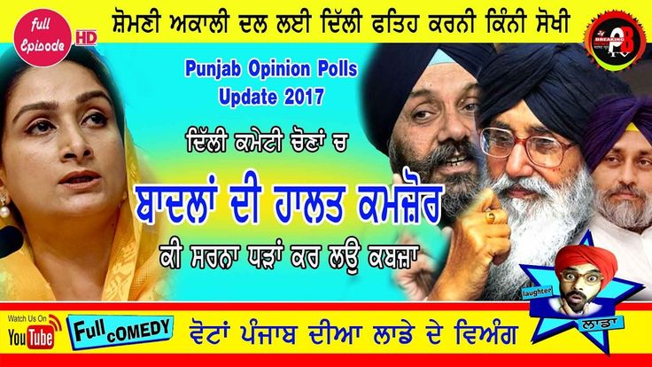 Punjab Opinion Polls vs dgps election result 2017 latest news Parkash Ba...