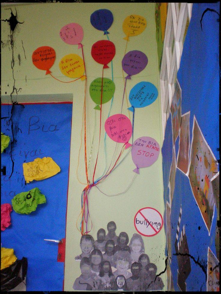 """παιχνιδοκαμώματα στου νηπ/γειου τα δρώμενα: """" 6 Μαρτίου Πανελλήνια Ημέρα κατά της σχολικής βίας και εκφοβισμού """""""