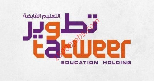 متابعات الوظائف وظائف في شركة تطوير التعليم القابضة للرجال والنساء وظائف سعوديه شاغره Retail Logos Tech Company Logos North Face Logo