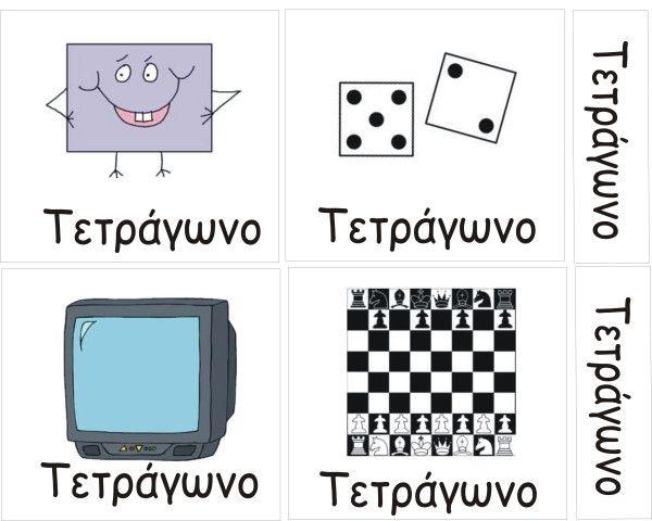 καρτέλα τετράγωνο