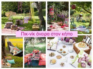Χώρος στον κήπο – μια γωνία πικνίκ όνειρα