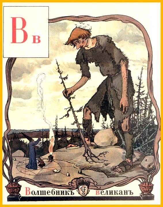 «Азбука в картинах» Александра Бенуа, 1904 год: