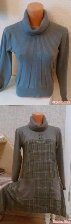 Переделка свитера - Новая жизнь старых вещей! - Страна Мам