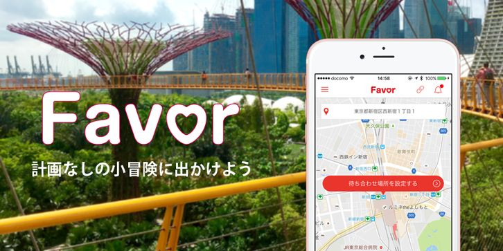 思いつきの旅行が地域の活性化に!? 地元住民と観光客を繋げるiOS向けアプリ登場!