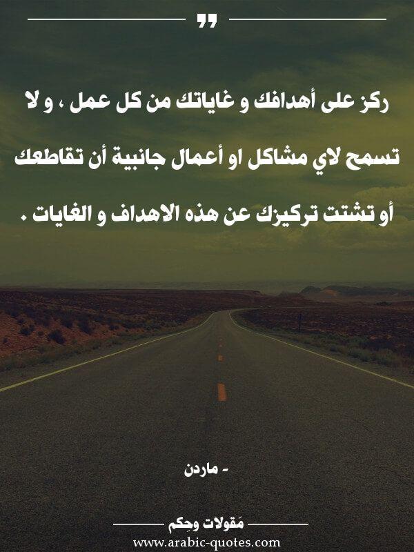 ركز على أهدافك و غاياتك من كل عمل و لا تسمح لاي مشاكل او أعمال جانبية أن تقاطعك أو تشتت تركيزك عن هذه الاهدا Funny Arabic Quotes Positive Quotes Photo Quotes
