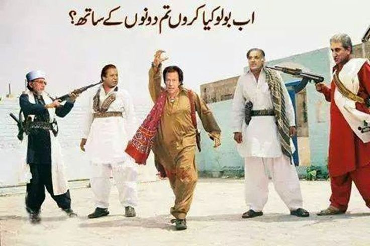 FACEBOOK FUNNY PICTURES: Imran Khan, Nawaz Sharif And