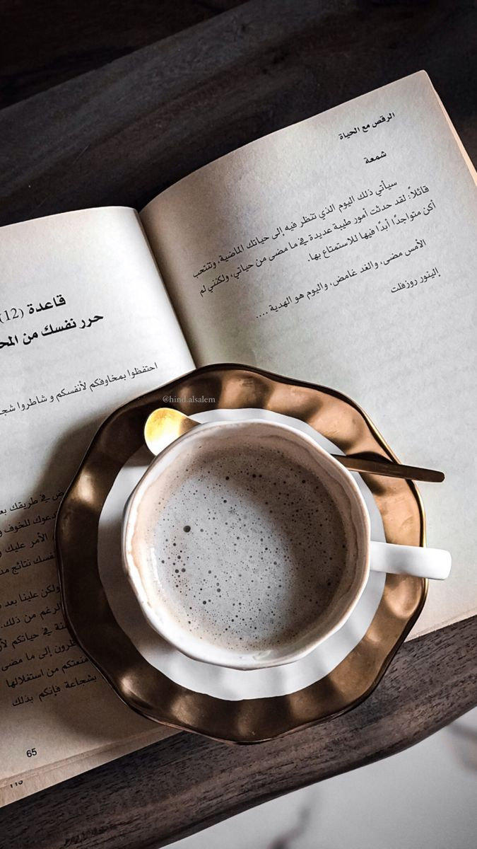 Pin By Arwa22 On Quote In 2021 Tableware Coffee Time Coffee