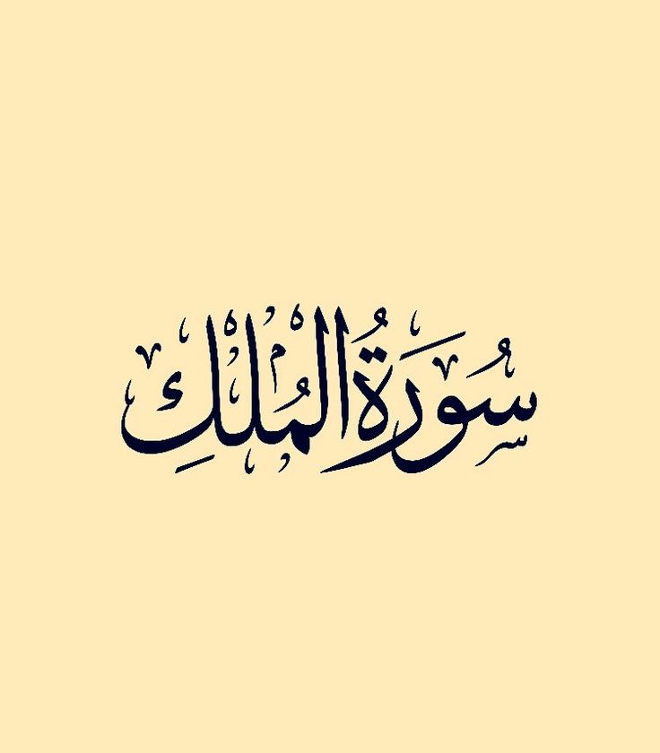 سورة الملك تباركـ كامله تلاوة تريح الاعصاب والقلب سبحان من رزقه Youtube Quran
