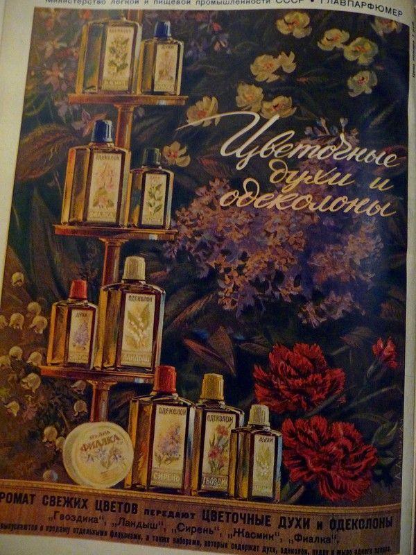 "1953. Реклама из журнала ""Огонёк"". Худ. Андреади Александр Панаиотович (1907-1972)."