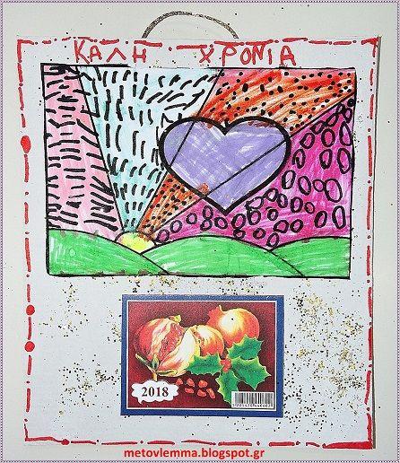Με το βλέμμα στο νηπιαγωγείο και όχι μόνο....: Ημερολόγιο Romero Britto-''Μια νέα μέρα''