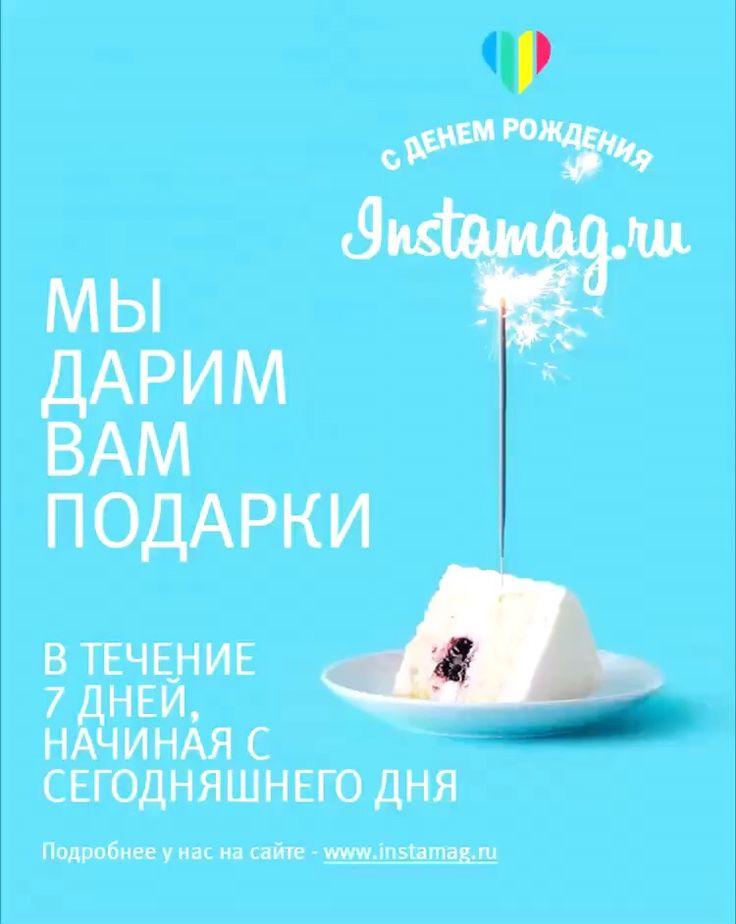 Привет, друзья! 😊✌🏼 Сегодня день рождения Instamag.ru🎈🎉🎂! Нам официально исполняется 4 года! Наш проект прошёл длинный путь за последние четыре года, и это было бы невозможно без вас, любимых 😘. Чтобы показать нашу благодарность 🌿🎩, мы дарим Вам в течение 7 дней (до 21.07 включительно), начиная с сегодняшнего дня, подарки 🎁🎁🎁 у нас на сайте - www.instamag.ru. Как получить свой бесплатный ✨ набор магнитов или 🌿суперский Альбом DIY для фотокарточек, вы можете прочитать в разделе…