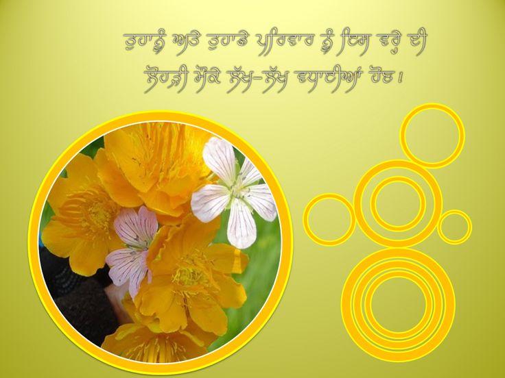 Happy Lohri wallpapers In Punjabi :  http://www.festivalworldz.com/happy-lohri-wallpapers-in-punjabi/