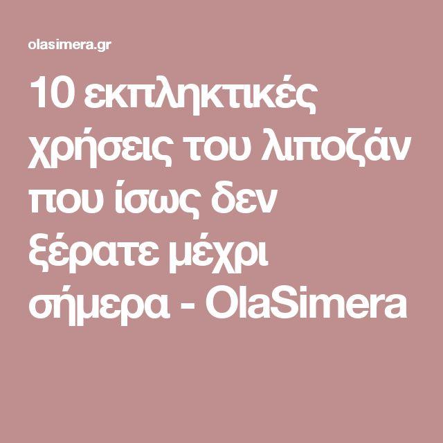 10 εκπληκτικές χρήσεις του λιποζάν που ίσως δεν ξέρατε μέχρι σήμερα - OlaSimera