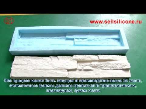 Изготовление искусственного камня в домашних условиях в формы для искусственного камня СКАЛА