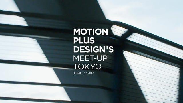 パリで数々の成功を収めたMotion Plus Designが、東京の優秀なモーションデザイナーをご招待! ( English below )  ---------------------------------------- ゲストスピーカー ----------------------------------------------------  ラウンドテーブル: ゲストスピーカー#1 : Takuya Hosogane https://vimeo.com/hsgn ゲストスピーカー#2 : Masanobu Hiraoka https://vimeo.com/user6065152 ゲストスピーカー#3 : Baku Hashimoto http://baku89.com/ ゲストスピーカー#4 : Tao Tajima https://vimeo.com/user5856788  パネルディスカッション: BEEPLE ( USA ) http://www.beeple-crap.com/  ------------------------...