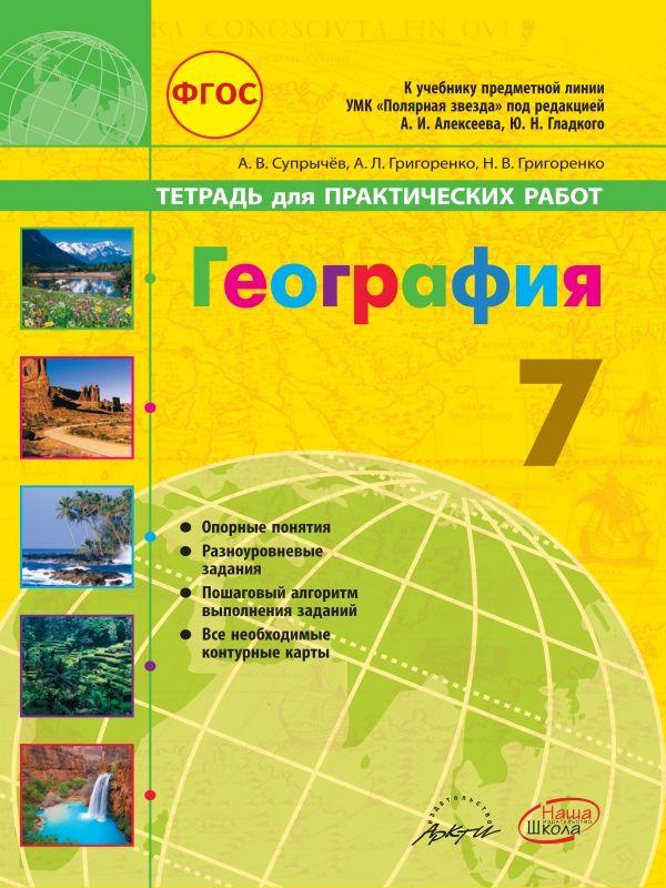 Geografiya Tetrad Dlya Prakticheskih Rabot Workbook Lego Review Psd Templates