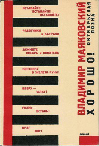 Couverture pour «Bon! par Vladimir Mayyakovsky (2), 1927 de El Lissitzky (1890-1941, Russia)