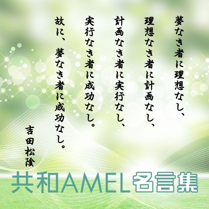 ☆共和AMEL名言集☆  江戸末期の大獄で処刑され29才の若さで帰らぬ人となった吉田松陰の言葉です。 当時、吉田松陰に師事した多くの塾生の中から後に日本を動かす偉人が生まれている のはご存知の通りです。  それだけその一言一句には重みがあり、人を動かす力がありました。 大きくても小さくても夢・目標をもって生きることの意義がこの言葉に現れています。  #吉田松陰  [共和薬品工業URL] http://www.kyowayakuhin.co.jp/