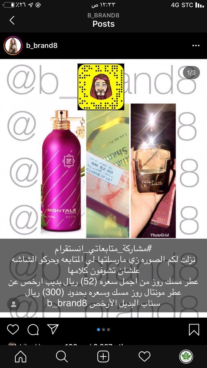 Pin By شوق On بديل ارخص Perfume Scents Beauty Perfume Lovely Perfume