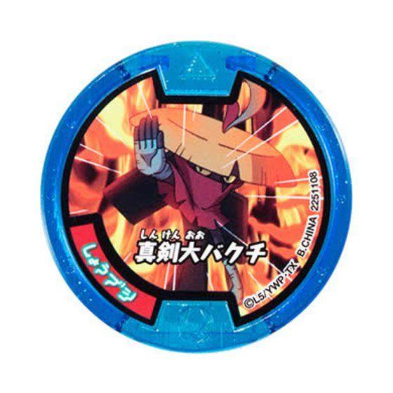 妖怪ウォッチ 妖怪メダル 第二弾 | 株式会社バンダイ公式サイト | BANDAI Co., Ltd