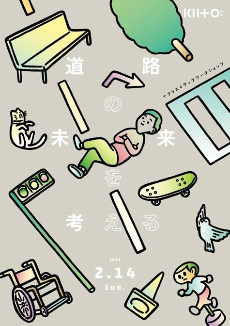 Future of the Road - Design: Satoshi Kono (Asatte); Illustration: Yosuke Yamauchi