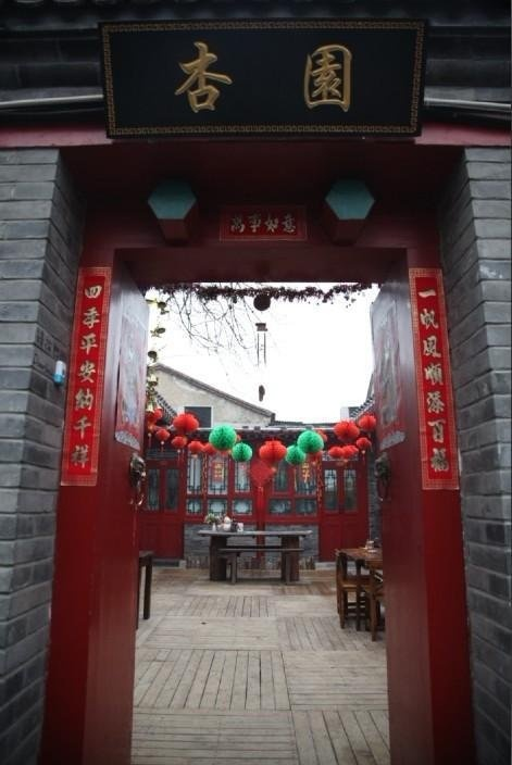 Apricot Courtyard Inn, Beijing hutong inn: run by Alex, great place to stay
