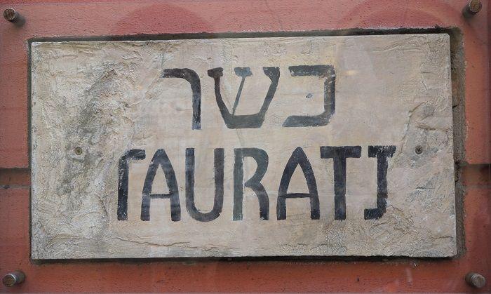 An old Jewish sign in Cechowa Street in Bielsko-Biala, Poland