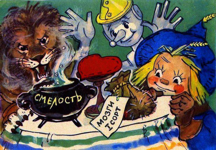 Волшебник Изумрудного города.худ.Л.Владимирский