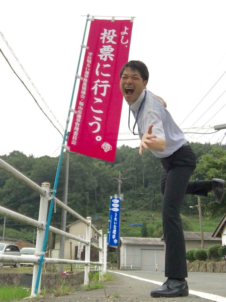 選挙に行こう〜