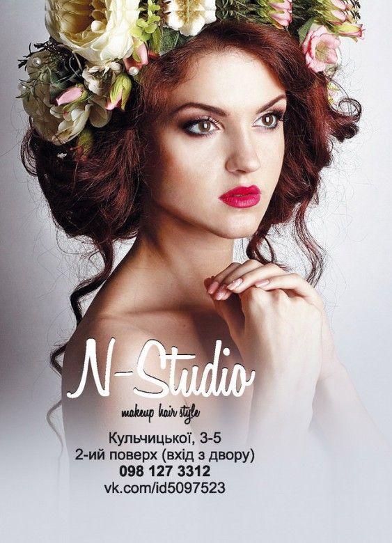 N-Studio (Олена Нечипорук) makeup hair style <a href='http://paramoloda.ua/olena-nechyporuk' target='_blank'>http://paramoloda.ua/olena-nechyporuk</a>