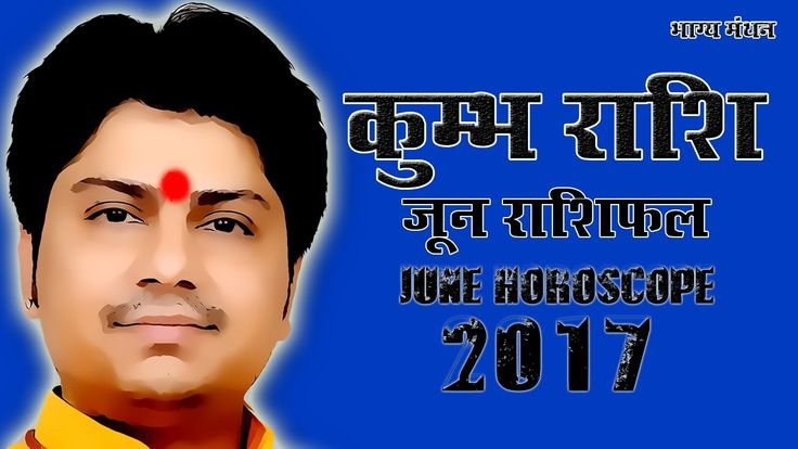 Kumbha Rashi June 2017, Kumbha Rashifal June 2017, Aquarius June Horosco...
