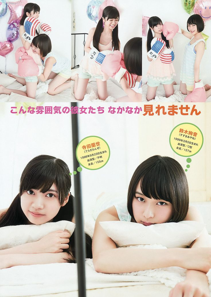 yic17:    Nogizaka46 | Young Animal 2015 No.15 Issue   - Part 2 of 2