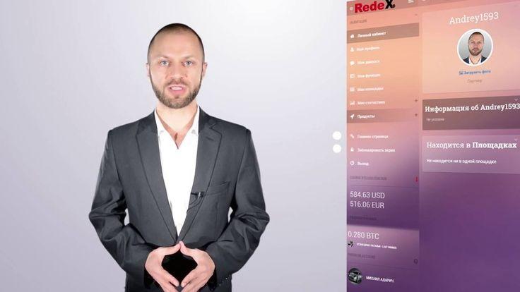 Урок 3   Интерфейс личного кабинета RedeX
