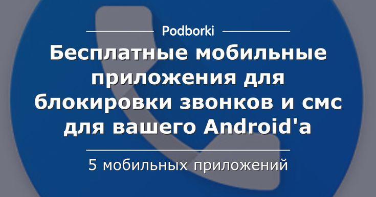 Бесплатные мобильные приложения для блокировки звонков и смс для вашего Android'а