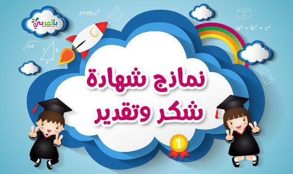 نماذج شهادة شكر وتقدير للطلاب جاهزة للطباعة و شهادات تفوق بالعربي نتعلم Arabic Alphabet For Kids Kids Computer Teacher Books
