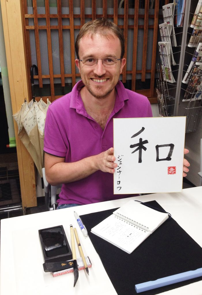 Japanes Calligraphy experience in PONTO-CHO, Kyoto, Japan