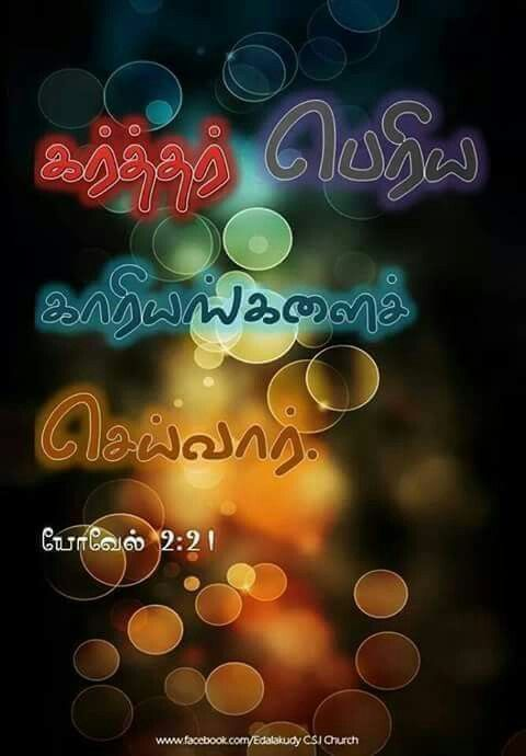 "Tamil bible verse                                                                                                                                                <button class=""Button Module borderless hasText vaseButton"" type=""button"">       <span class=""buttonText"">                          More         </span>          </button>"