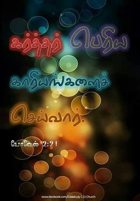 """Tamil bible verse                                                                                                                                                <button class=""""Button Module borderless hasText vaseButton"""" type=""""button"""">       <span class=""""buttonText"""">                          More         </span>          </button>"""
