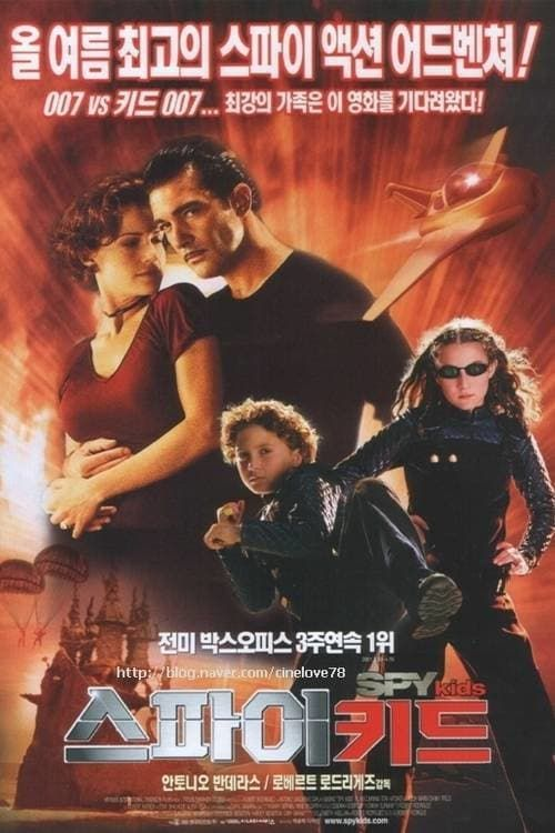 Spy Kids 2001 full Movie HD Free Download DVDrip
