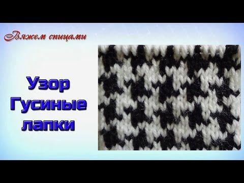 Узор гусиные лапки спицами - YouTube