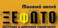 """Μουσική Σκηνή """"ξέΦωτο"""" - Tranzistoraki's Page!"""