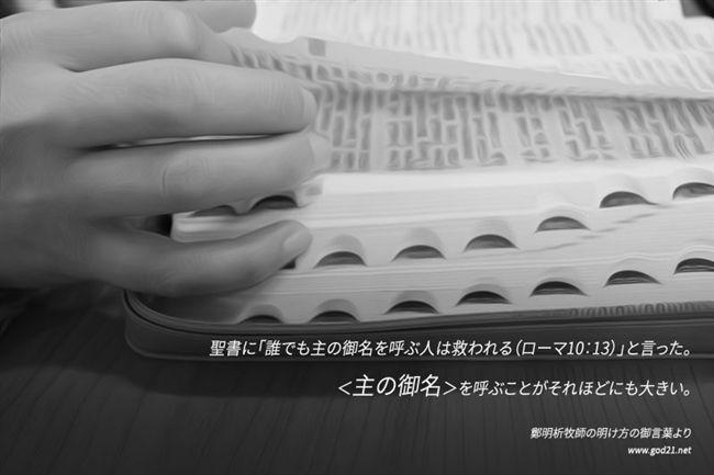 鄭明析牧師の明け方の御言葉より聖書に「誰でも主の御名を呼ぶ人は救われる(ローマ10:13)」と言った。 - Mannam & Daehwa(キリスト教福音宣教会)