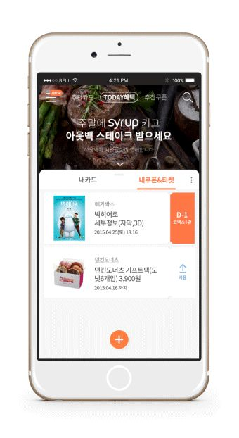 mobile interaction (syrup wallet on Behance)