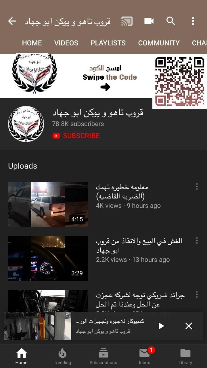 زيارة صاحب قناة قروب تاهو و يوكن ابو جهاد على اليوتيوب لفرع كومبيوكار Coding Playlist