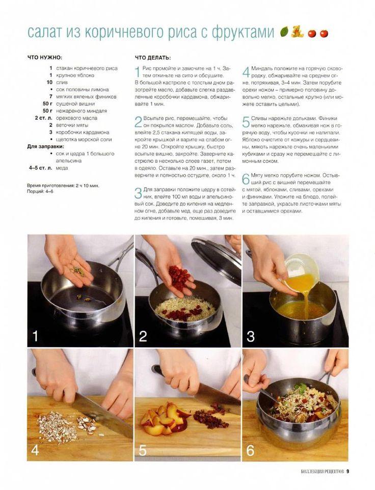 салат из коричневого риса с фруктами