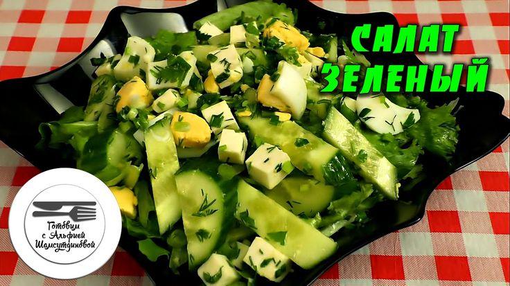 Салат Зеленый. Рецепт зеленого салата. Салат с брынзой. Салат с яйцами. ...